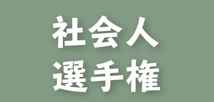 第3回 全日本社会人選手権 関東ブロック予選会 県代表決定戦