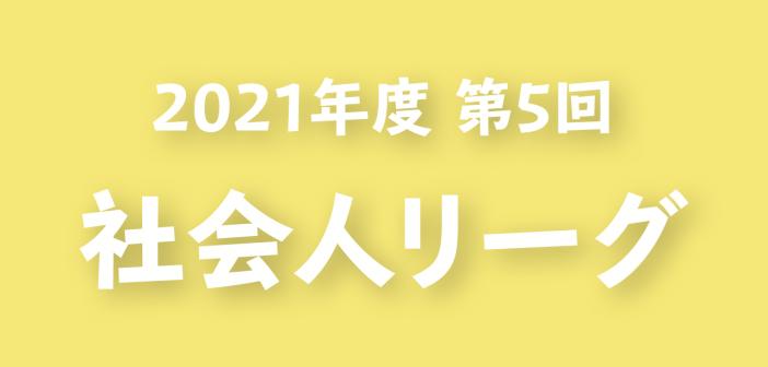 2021年度 第5回 群馬県社会人リーグ