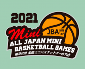 第52回 全国ミニバスケットボ-ル大会