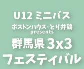 2020年度 第3回 群馬県 U12 3×3フェスティバル