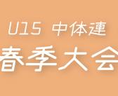 【中止】2021年度 中体連春季大会 県大会(県大会)