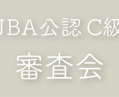 2021年度 JBA審判C級ライセンス審査会(D級→C級昇格対象)