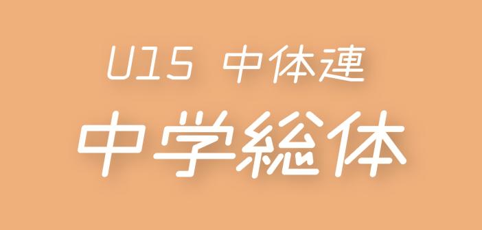 2021年度 群馬県 中学総体(県大会)